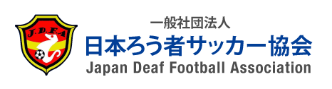 JFDA 一般社団法人 日本ろう者サッカー協会
