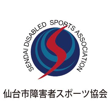 仙台障害者スポーツ協会