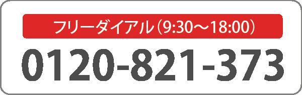 フリーダイヤル:0120-821-373(平日 9:30〜18:00)