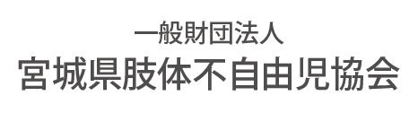 一般財団法人 宮城県肢体不自由児協会