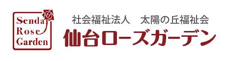 仙台ローズガーデン