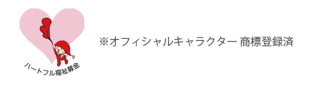 オフィシャルキャラクター 商標登録済